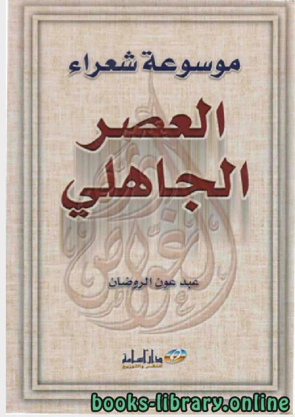 ❞ كتاب موسوعة شعراء العصر الجاهلى ❝  ⏤ عبد عون الروضان