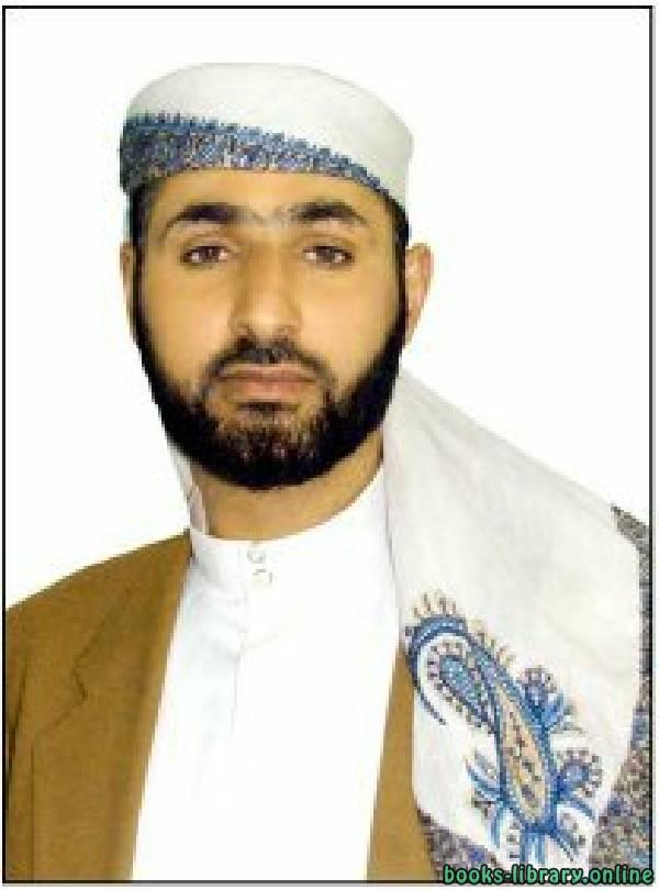كتب أمير بن محمد المدري