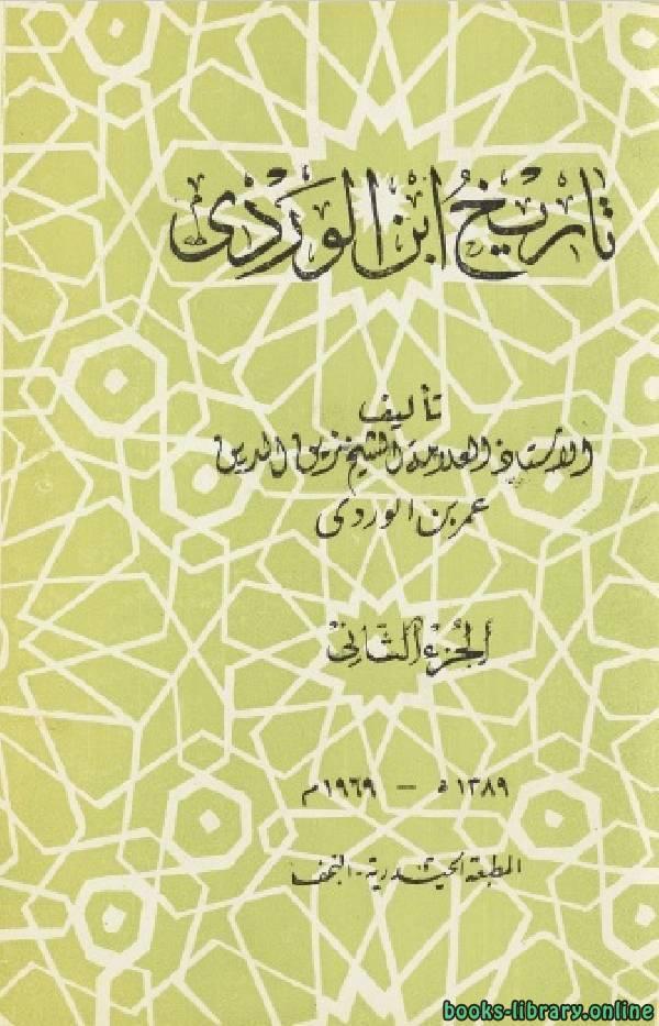 ❞ كتاب تاريخ ابن الوردي الجزء الثاني ❝  ⏤  زين الدين بن عمر بن الوردي