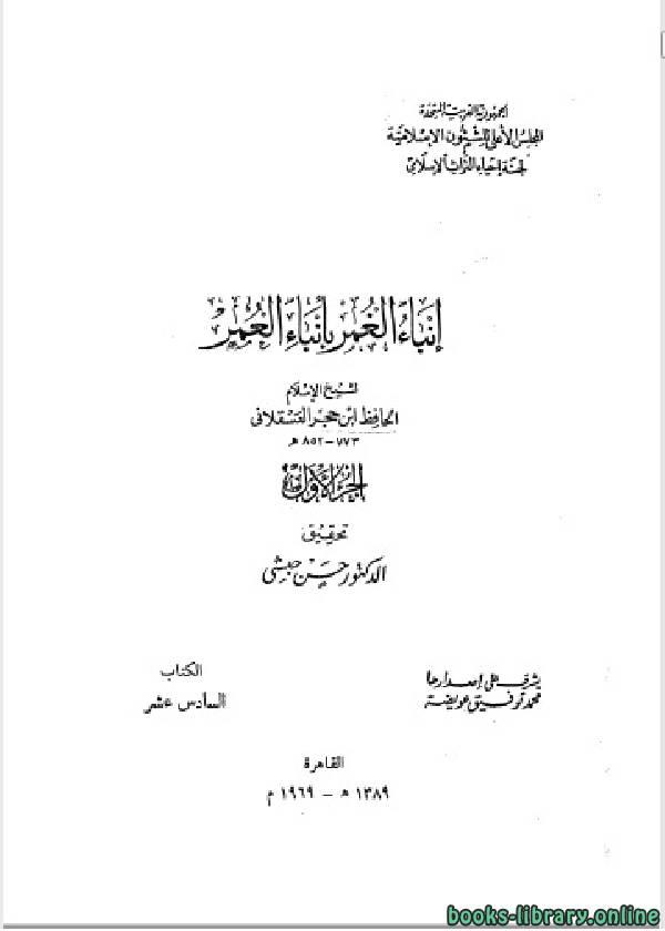 ❞ كتاب إنباء الغمر بأبناء العمر الجزء الاول ❝  ⏤ أحمد بن علي بن حجر العسقلاني