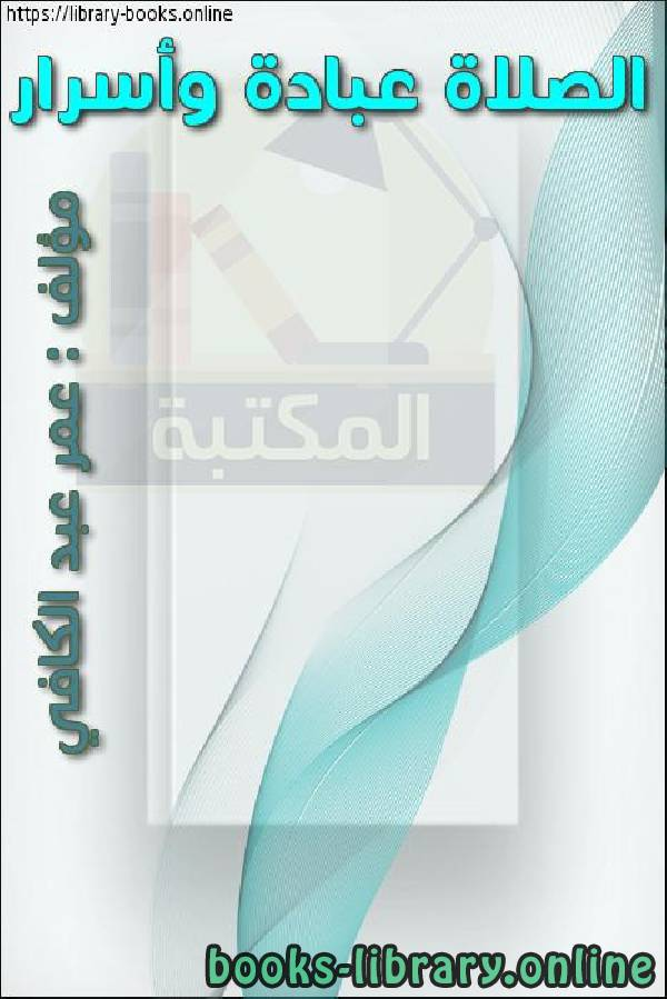 تحميل كتاب التوحيد للفوزان pdf