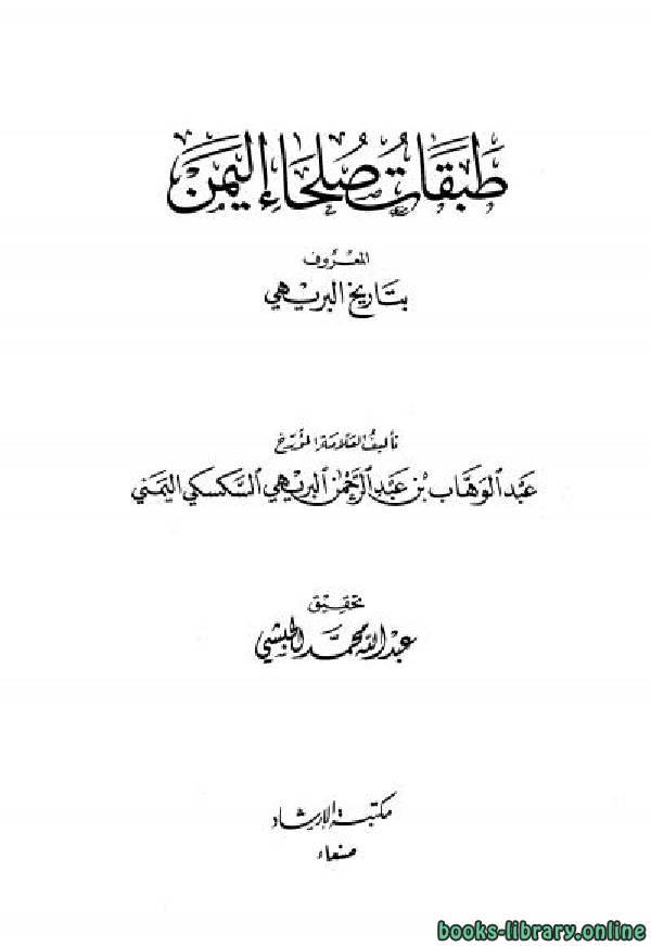❞ كتاب طبقات صلحاء اليمن = تاريخ البريهي ❝  ⏤ عبد الوهاب بن عبد الرحمن البريهي السكسكي اليمني