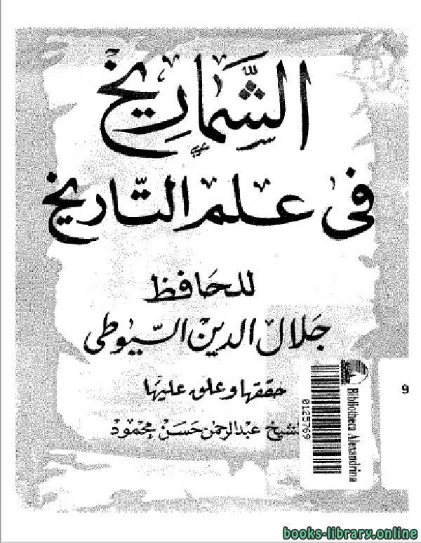 ❞ كتاب الشماريخ في علم التاريخ ❝  ⏤ جلال الدين السيوطي