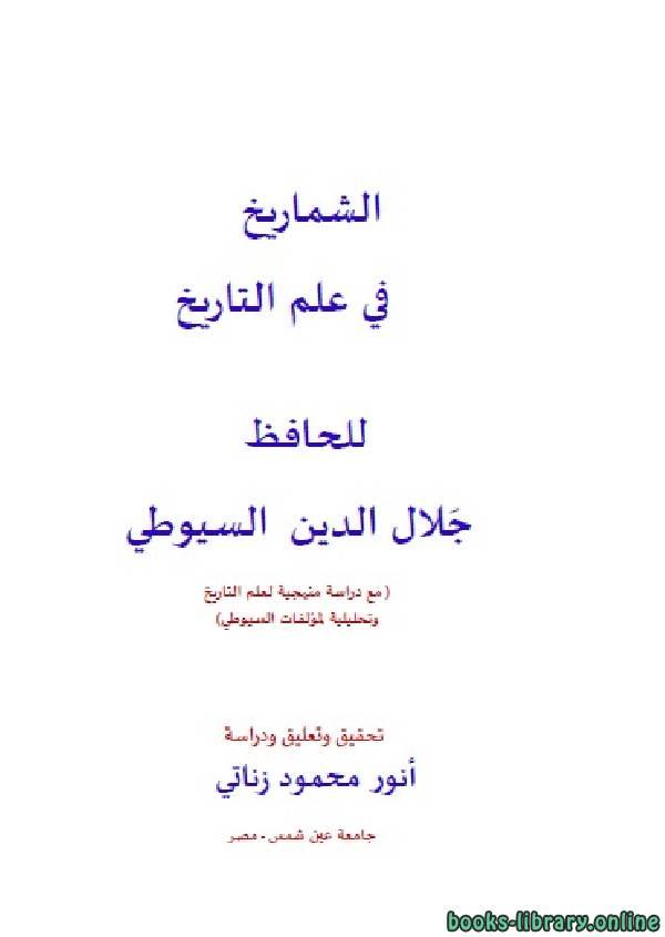 ❞ كتاب الشماريخ في علم التاريخ pdf ❝  ⏤ جلال الدين السيوطي