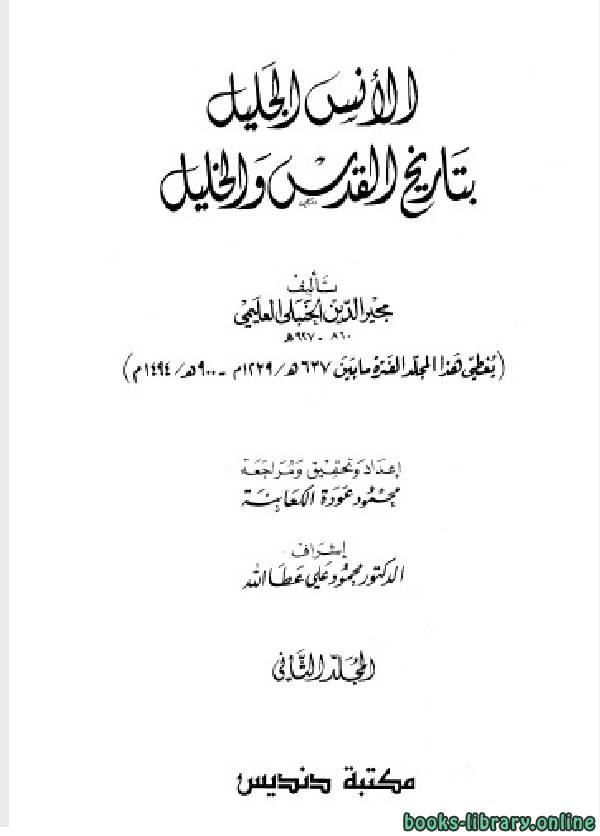 ❞ كتاب الأنس الجليل بتاريخ القدس والخليل  ❝  ⏤  مجير الدين الحنبلي