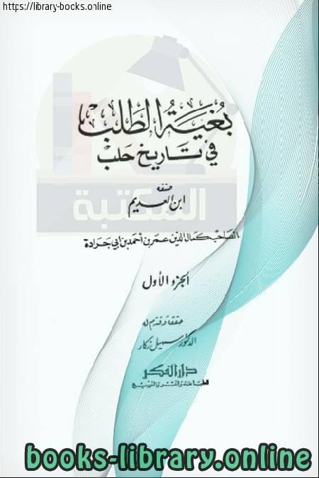 كتاب بغية الطلب في تاريخ حلب  تحقيق زكار