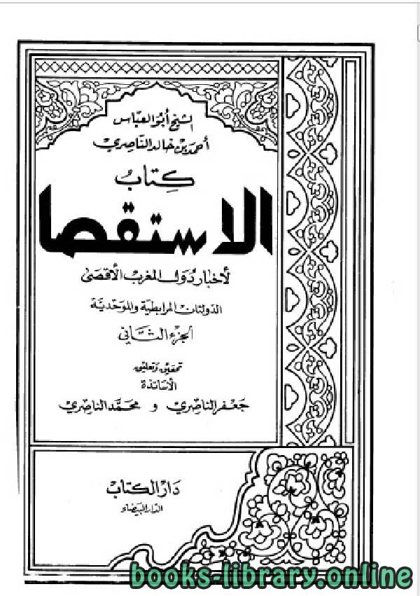 ❞ كتاب الاستقصا لأخبار دول المغرب الأقصى الجزء الثاني ❝  ⏤ شهاب الدين أبو العباس الجعفري السلاوي