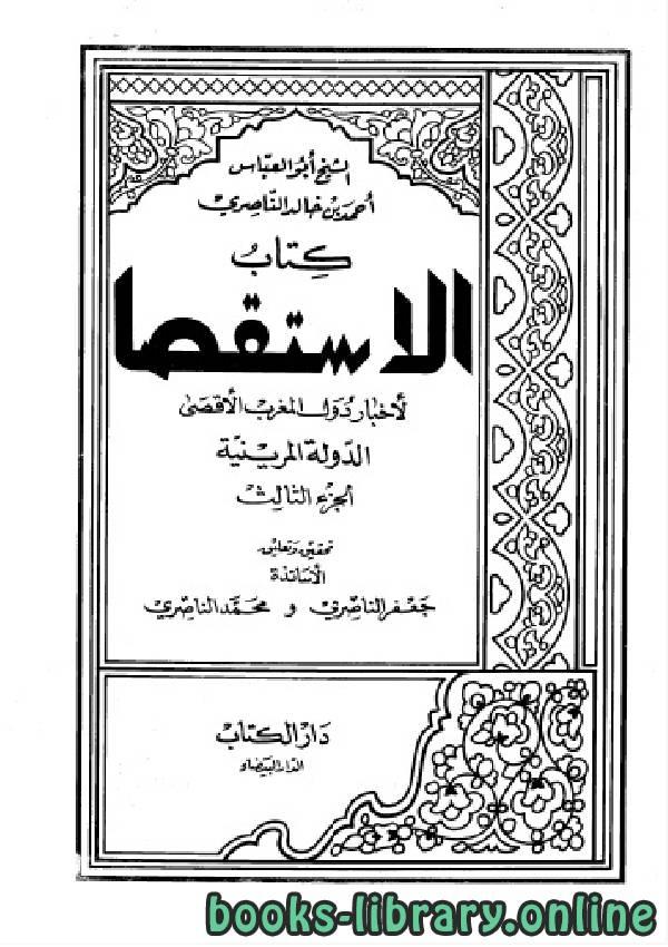 ❞ كتاب الاستقصا لأخبار دول المغرب الأقصى الجزء الثالث ❝  ⏤ شهاب الدين أبو العباس الجعفري السلاوي