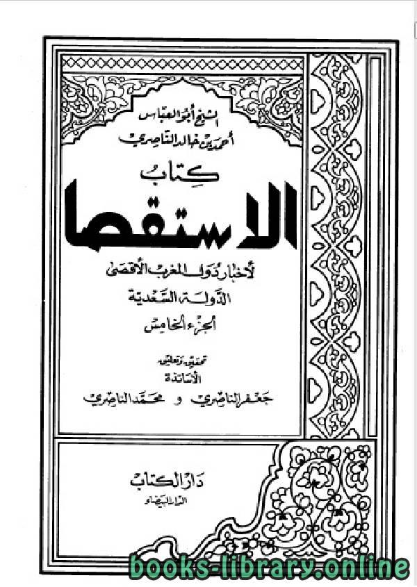 ❞ كتاب الاستقصا لأخبار دول المغرب الأقصى الجزء الخامس ❝  ⏤ شهاب الدين أبو العباس الجعفري السلاوي