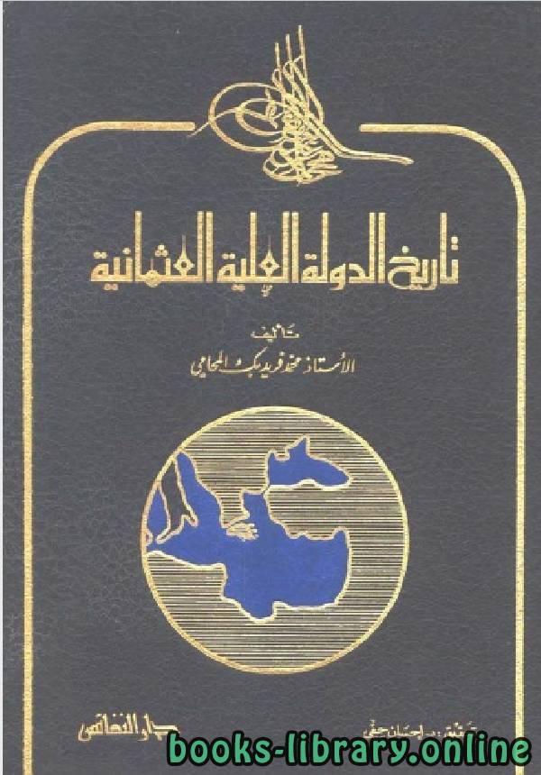 ❞ كتاب تاريخ الدولة العلية العثمانية ❝  ⏤ محمد فريد