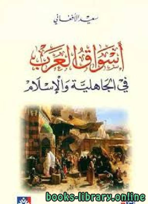 ❞ كتاب أسواق العرب في الجاهلية والاسلام ❝  ⏤ سعيد الأفغاني