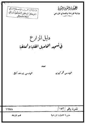 ❞ كتاب دليل المزارع في تسميد المحاصيل الحقلية و العلفية ❝  ⏤  مجموعة من المؤلفين