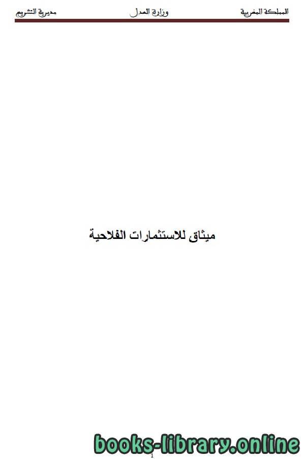 ❞ كتاب ميثاق الاستثمارات الفلاحية ❝  ⏤ وزارة العدل _ المملكة العربية السعودية