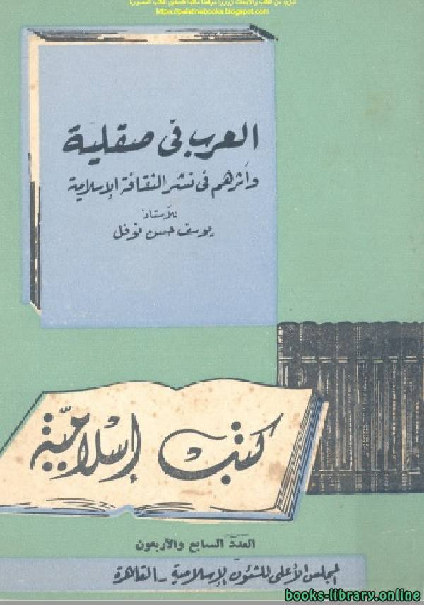 ❞ كتاب العرب في صقلية وأثرهم في نشر الثقافة الإسلامية ❝  ⏤ يوسف حسن نوفل