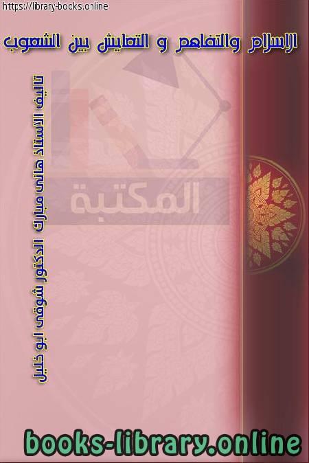 كتاب الإسلام والتفاهم والتعايش بين الشعوب