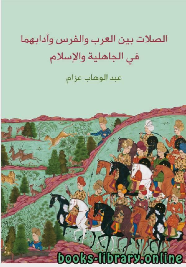 ❞ كتاب الصلات بين العرب والفرس وادابهما الجاهلية ❝  ⏤ د.عبدالوهاب عزام