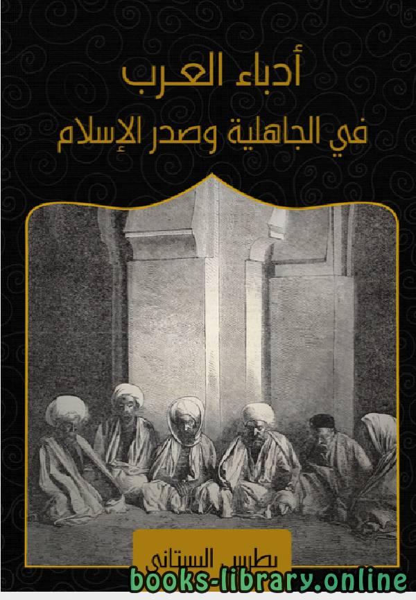 ❞ كتاب ادباء العرب فى الجاهلية وصدر الاسلام ❝  ⏤ بطرس البستاني