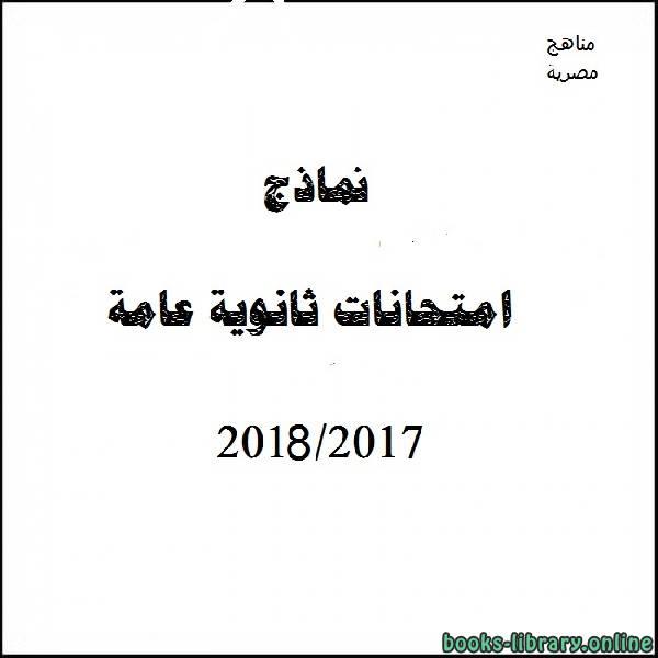 كتاب استاتيكا pdf