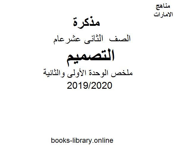 ❞ مذكّرة ملخص الوحدة الأولى والثانية، وهو للصف الثاني عشر في مادة التصميم.  الفصل الأول من العام الدراسي 2019/2020 ❝  ⏤ مؤلف غير معروف
