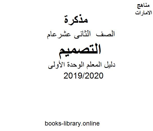 ❞ مذكّرة  دليل المعلم الوحدة الأولى. وهو للصف الثاني عشر في مادة التصميم ،  الفصل الأول من العام الدراسي 2019/2020 ❝  ⏤ مؤلف غير معروف