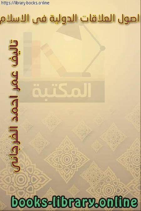 ❞ كتاب أصول العلاقات الدولية فى الإسلام ❝  ⏤ عمر أحمد الفرجانى