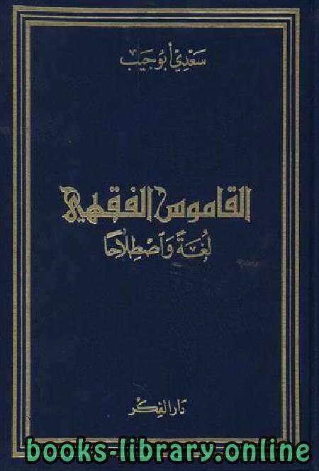 ❞ كتاب القاموس الفقهي ❝  ⏤ د. سعدي أبوجبيب