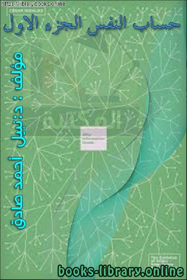 ❞ كتاب حساب النفس الجزء الاول ❝  ⏤ نبيل أحمد صادق