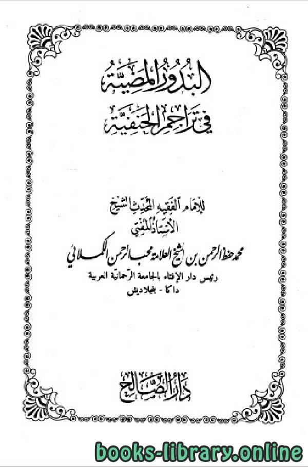 ❞ كتاب البدور المضية في تراجم الحنفية المجلد الثاني ❝  ⏤ محمد حفظ الرحمن الكملائي