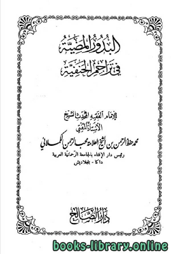 ❞ كتاب البدور المضية في تراجم الحنفية المجلد الخامس عشر ❝  ⏤ محمد حفظ الرحمن الكملائي