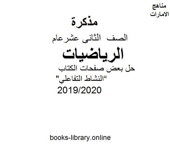 """❞ مذكّرة حل بعض صفحات الكتاب """"النشاط التفاعلي"""" وهو أحد دروس الرياضيات للصف الثاني عشر العام. الفصل الثاني من العام الدراسي 2019/2020 ❝  ⏤ مؤلف غير معروف"""