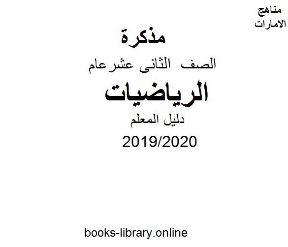 ❞ مذكّرة الصف الثاني عشر العام رياضيات دليل المعلم الفصل الثاني من العام الدراسي 2019/2020 ❝  ⏤ مؤلف غير معروف