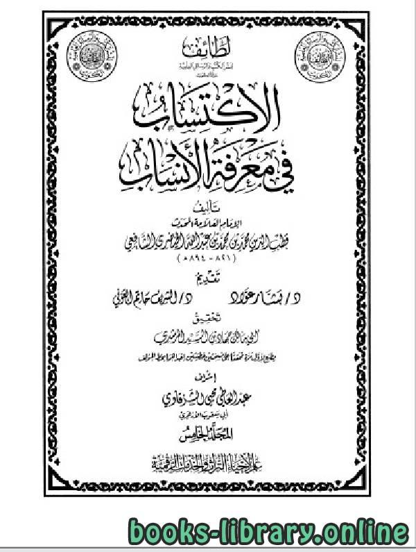 ❞ قصة الاكتساب في معرفة الأنساب المجلد الخامس ❝  ⏤ قطب الدين الخيضري