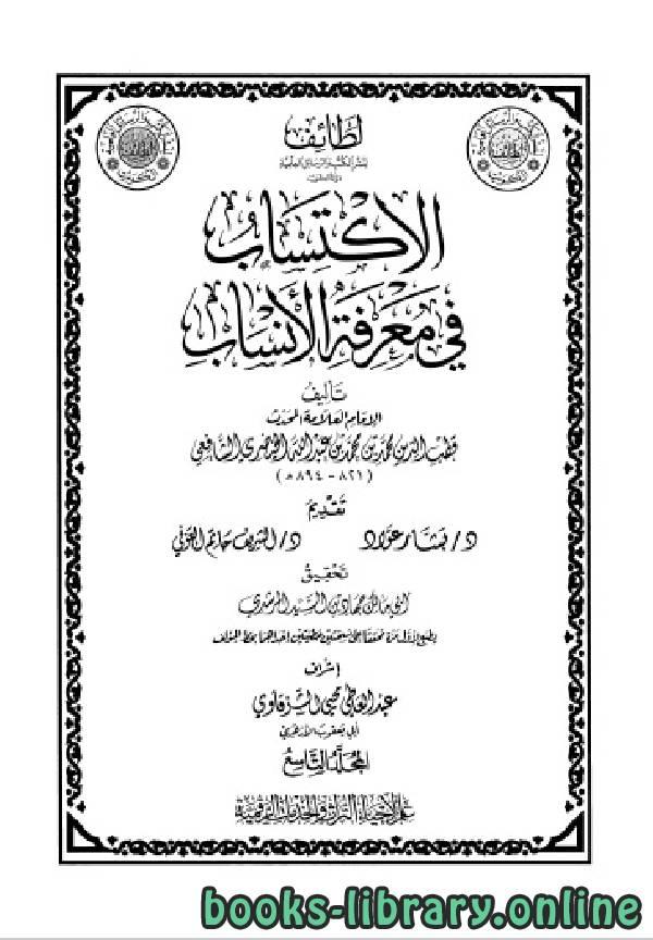 ❞ قصة الاكتساب في معرفة الأنساب المجلد التاسع ❝  ⏤ قطب الدين الخيضري