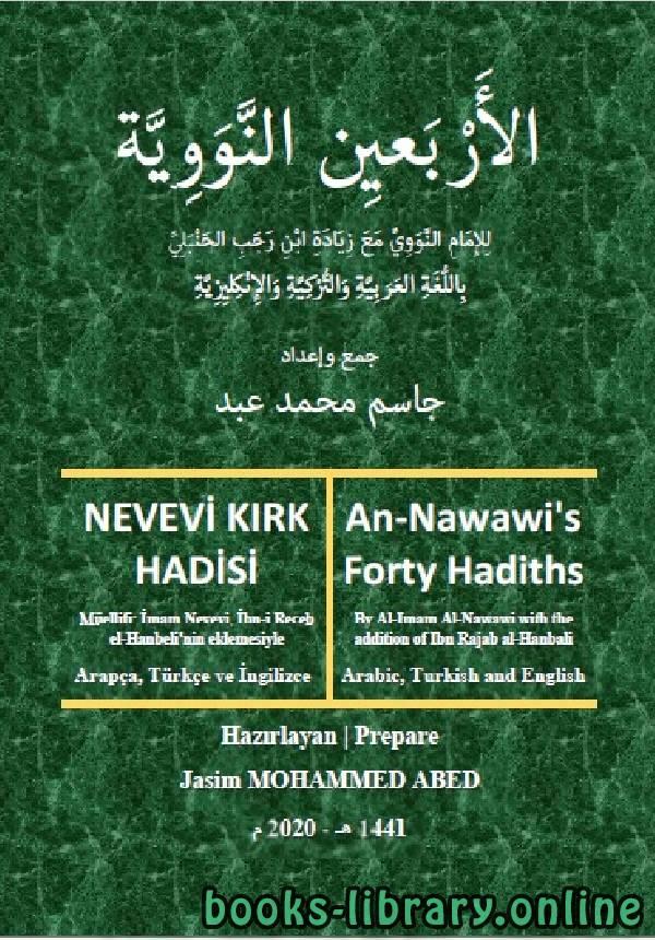 ❞ كتاب الأربعين النوويه pdf ❝  ⏤ الإمام النووي مع بن رجب