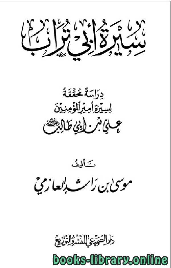 ❞ كتاب سيرة أبي تراب «علي بن أبي طالب» رضي الله عنه ❝  ⏤ موسى بن راشد العازمي