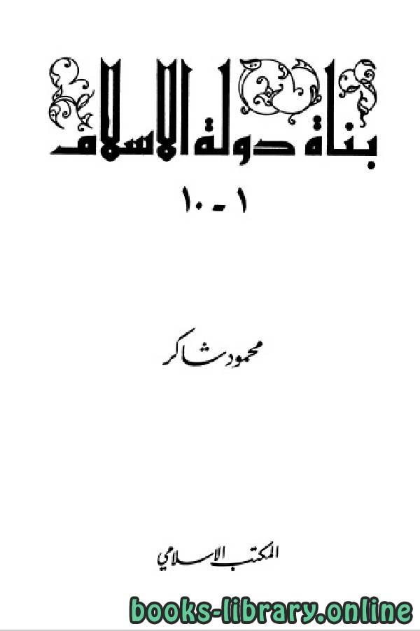 سلسلة بناة دولة الإسلام «عظماء مجهولين »المجلد الاول