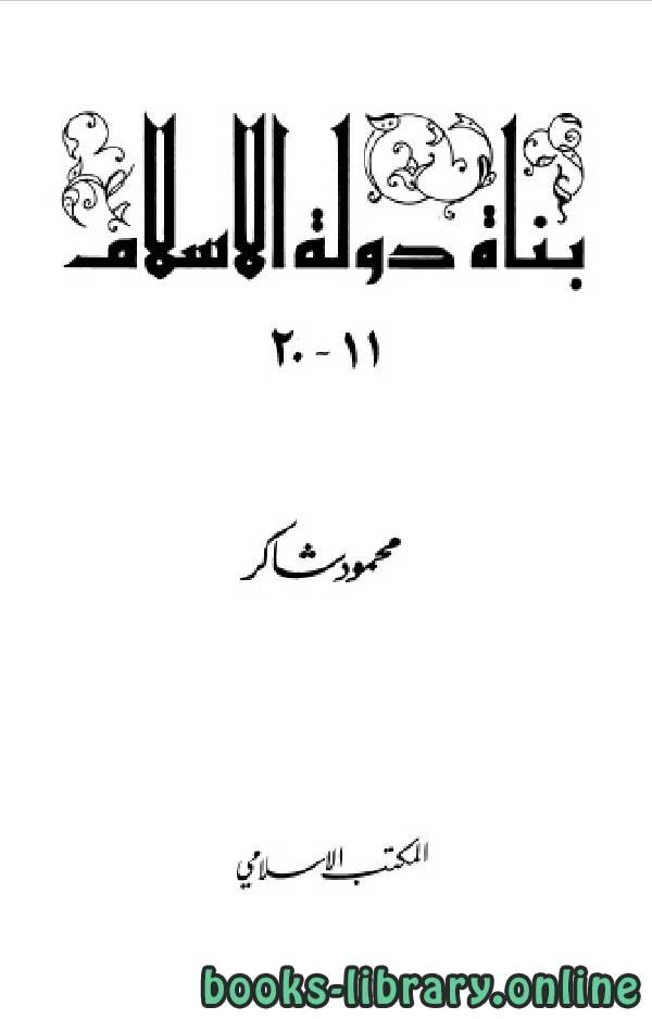 سلسلة بناة دولة الإسلام «عظماء مجهولين »المجلد الثاني