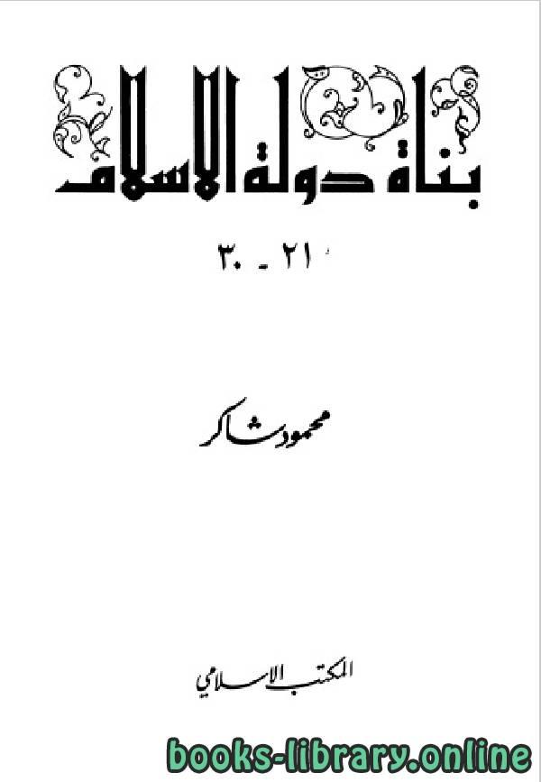 سلسلة بناة دولة الإسلام «عظماء مجهولين » المجلد الثالت