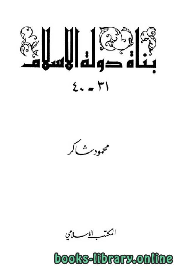 سلسلة بناة دولة الإسلام «عظماء مجهولين » المجلد الرابع