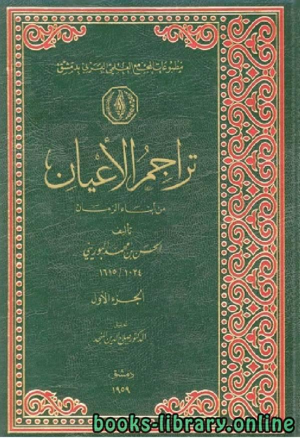 ❞ كتاب تراجم الأعيان من أبناء الزمان المجلد الاول ❝  ⏤ الحسن بن محمد البوريني