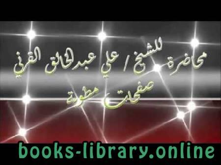 ❞ كتاب صفحات مطوية ❝  ⏤ علي بن عبدالخالق القرني