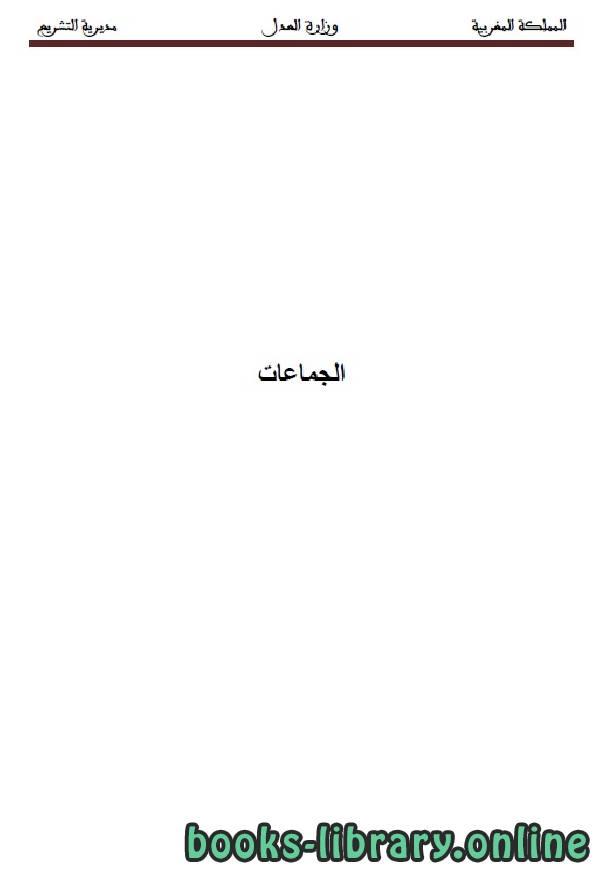 ❞ كتاب الجماعات ❝  ⏤ وزارة العدل _ المملكة العربية السعودية