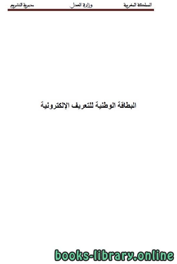 ❞ كتاب البطاقة الوطنية للتعريف الإلكترونية ❝  ⏤ وزارة العدل _ المملكة العربية السعودية