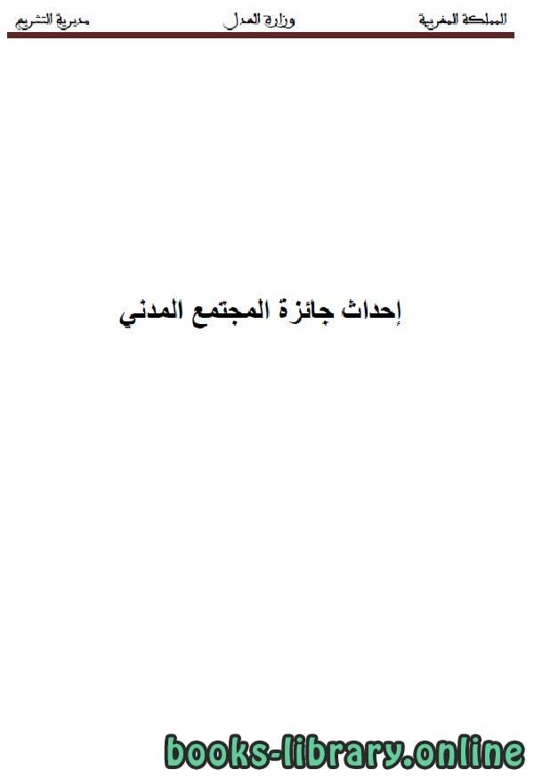 ❞ كتاب إحداث جائزة المجتمع المدني ❝  ⏤ وزارة العدل _ المملكة العربية السعودية