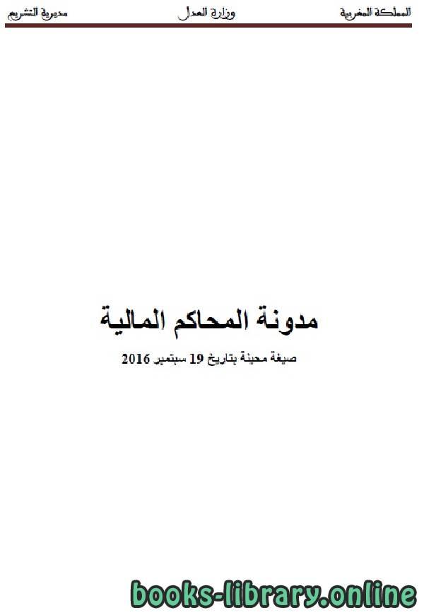 ❞ كتاب مدونة المحاكم المالية ❝  ⏤ وزارة العدل _ المملكة العربية السعودية