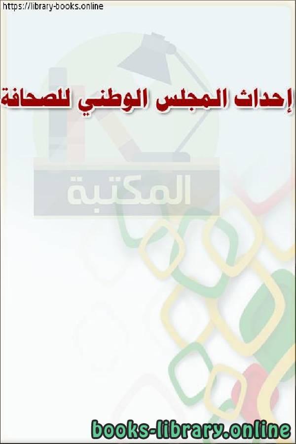 ❞ كتاب إحداث المجلس الوطني للصحافة ❝  ⏤ وزارة العدل _ المملكة العربية السعودية