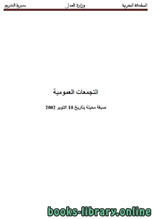 ❞ كتاب التجمعات العمومية ❝  ⏤ وزارة العدل _ المملكة العربية السعودية