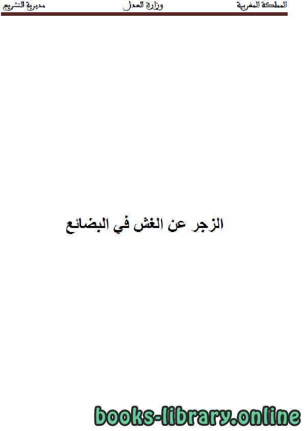 ❞ كتاب الزجر عن الغش في البضائع ❝  ⏤ وزارة العدل _ المملكة العربية السعودية