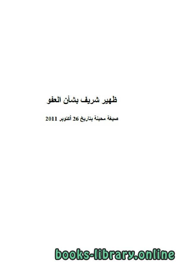 ❞ كتاب ظهير شريف بشأن العفو ❝  ⏤ وزارة العدل _ المملكة العربية السعودية