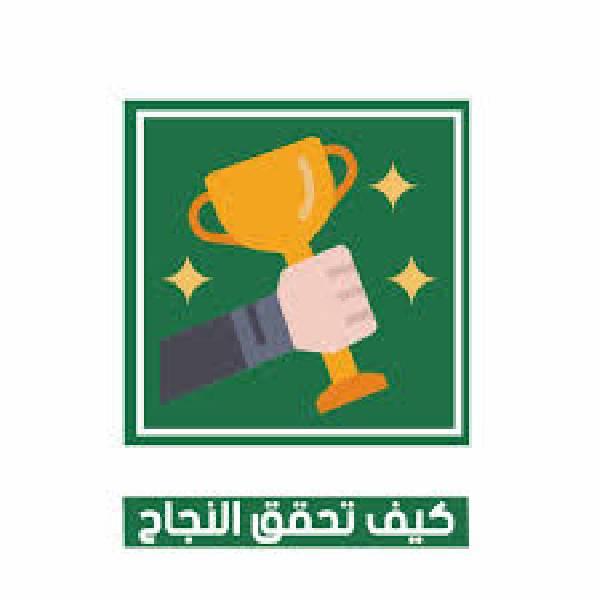❞ كتاب كيف تحقق النجاح ❝  ⏤ متعب بن مسعود الجعيد